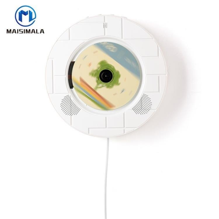 CD機 麥絲瑪拉樂動DVD學生CD機器藍芽DVD播放機復讀英語學習光盤影碟機