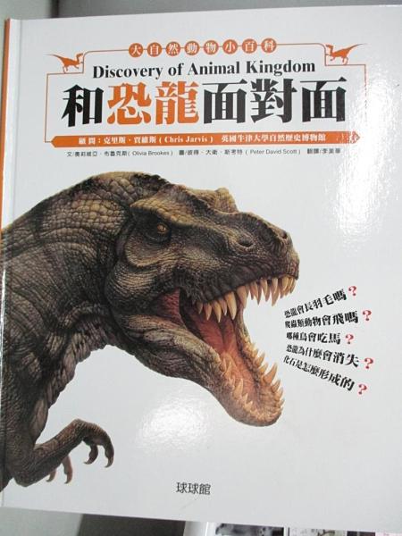 【書寶二手書T6/少年童書_DHV】和恐龍面對面_奧莉維亞.布魯克斯