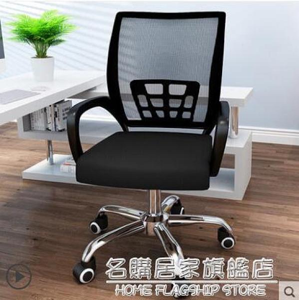 電腦椅子家用辦公游戲靠背椅久坐舒適網布轉椅會議職員升降座椅凳 NMS名購新品