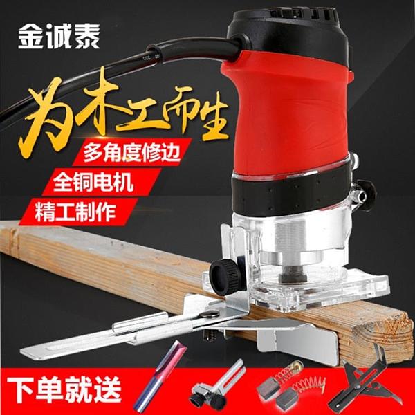 修邊機 修邊機鋁塑板開槽機多功能電木銑雕刻鑼機工業級電動木工開孔工具YTL