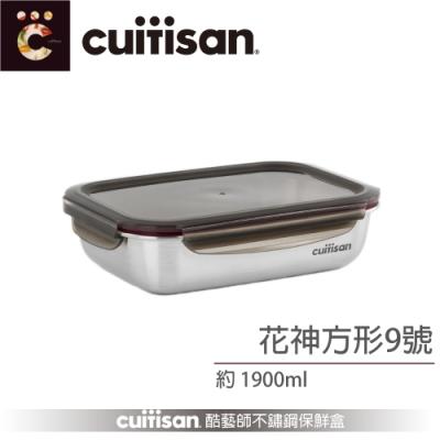 酷藝師 Cuitisan 不鏽鋼保鮮盒 花神系列-方形10號2800ML