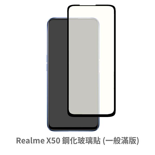 Realme X50 (一般 滿版) 保護貼 玻璃貼 抗防爆 鋼化玻璃膜 螢幕保護貼