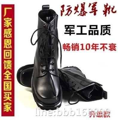 戰術靴 冬季防爆靴軍靴男特種兵作戰靴戰術靴沙漠靴07作訓靴羊毛靴保安鞋 秋冬特惠上新~