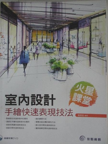 【書寶二手書T8/設計_DP4】火星課堂:室內設計手繪快速表現技法_羅晨盈