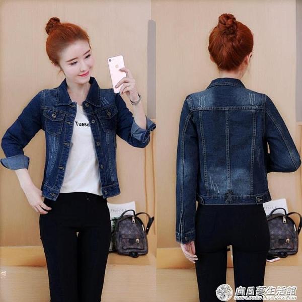2020春季新品 韓版女裝牛仔女版型外套女牛仔夾克短外套『向日葵生活館』