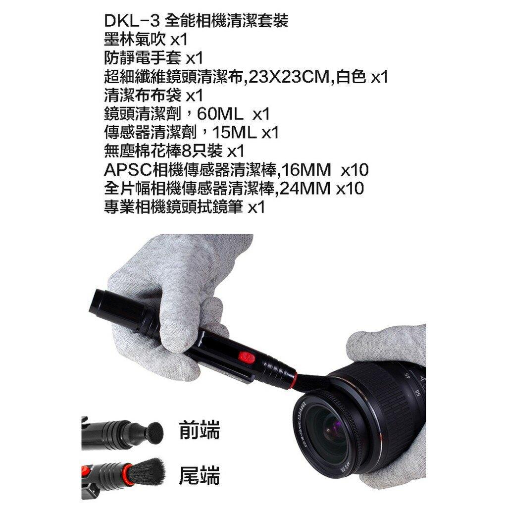 【eYe攝影】威高 VSGO 全能相機清潔套組 CCD感光元件清潔組 吹球 清潔液 拭鏡布 拭鏡筆 果凍棒 DKL-3