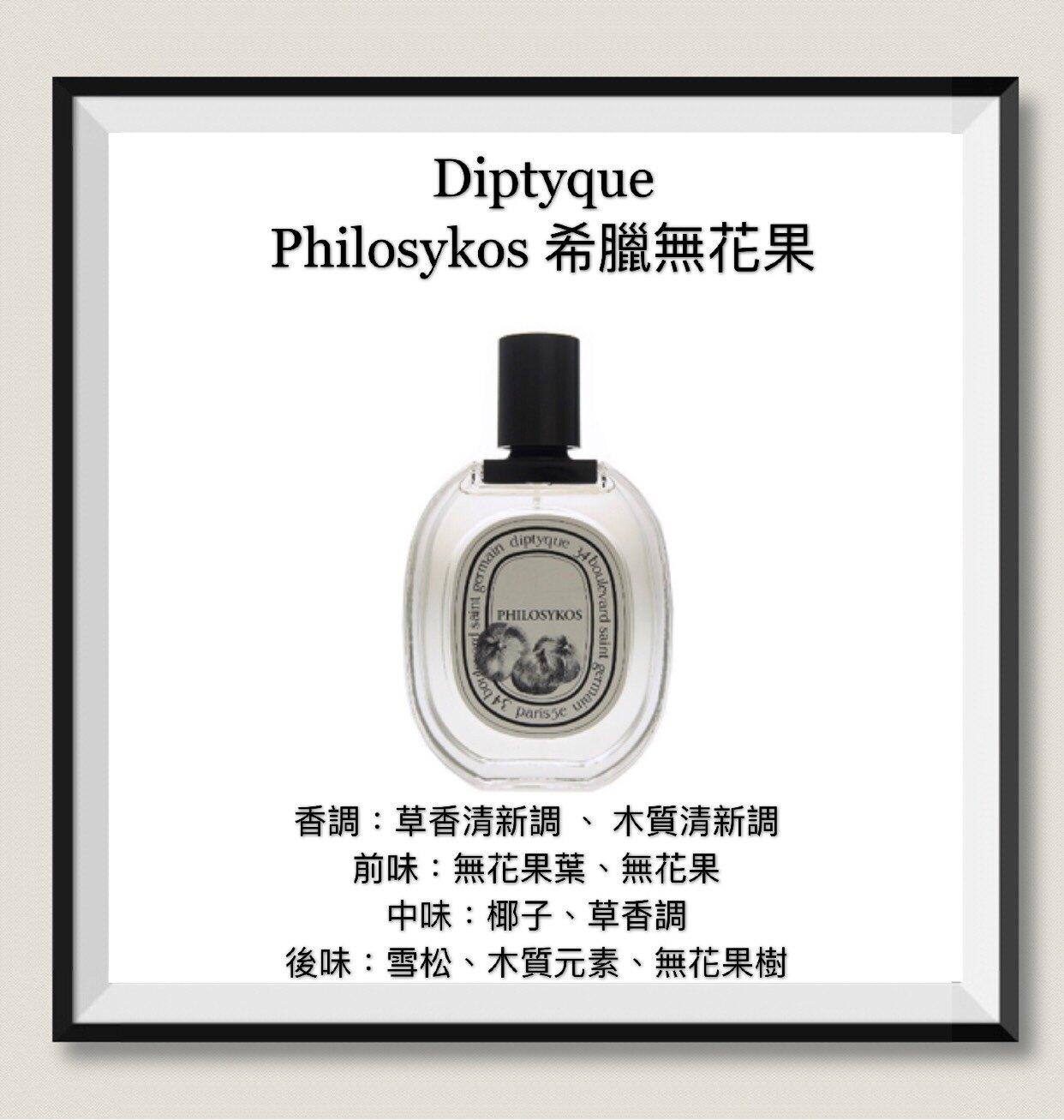 【香舍】Diptyque Philosykos 希臘無花果 中性淡香水