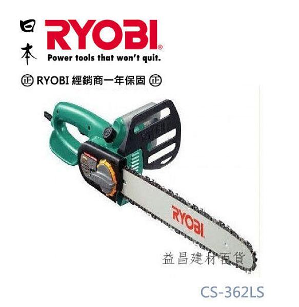 【台北益昌】㊣經銷商保固㊣ 日本 RYOBI CS-362LS 14英吋 強力型鏈鋸機 庭園修枝剪幹必備利器