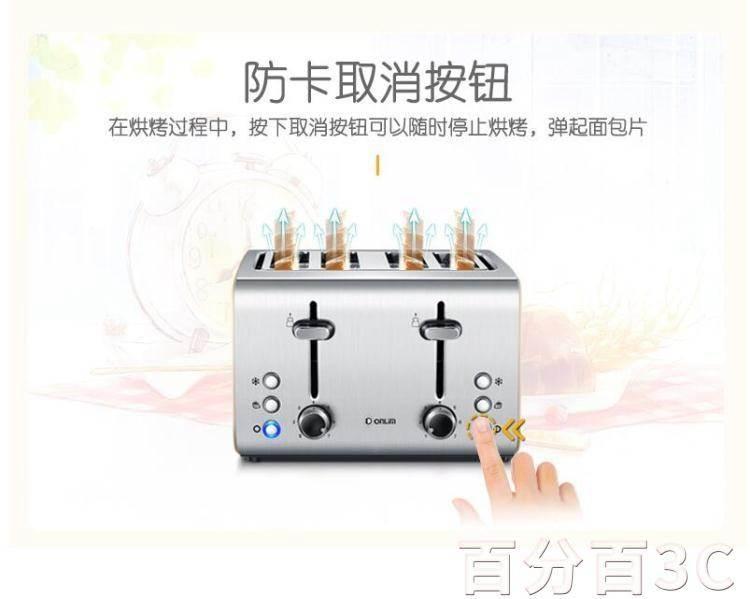 麵包機 Donlim/東菱 DL-8590A烤麵包機家用早餐吐司機4片全自動多士爐