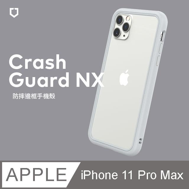 犀牛盾 CrashGuard NX 防摔邊框手機殼 - iPhone 11 Pro Max 淺灰