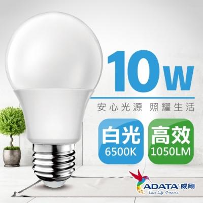 ADATA威剛 10W 新三代 大廣角高度LED燈泡 (白/黃光)-10入組