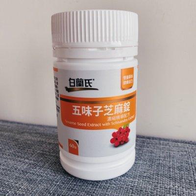 ?【白蘭氏】五味子芝麻錠 濃縮精華配方(60錠) - 波波蛋
