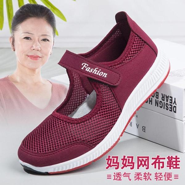 媽媽鞋春夏季透氣鏤空老北京布鞋女網鞋百搭健步休閒鞋媽媽鞋老人中老年  伊蘿
