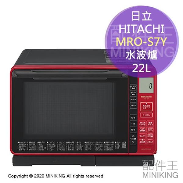 日本代購 空運 2020新款 HITACHI 日立 MRO-S7Y 過熱水蒸氣 水波爐 22L 微波爐 蒸氣 烤箱
