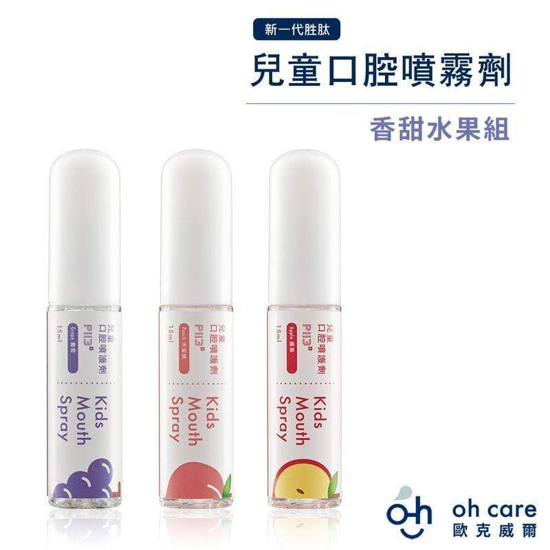 兒童口腔噴霧劑(香甜水果組) 15ml x3入