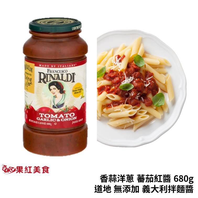 道地 無麩質 義大利麵拌醬 680g 香蒜洋蔥 蕃茄紅醬 義大利麵醬 番茄紅醬 義大利紅醬 紅醬 拌麵醬