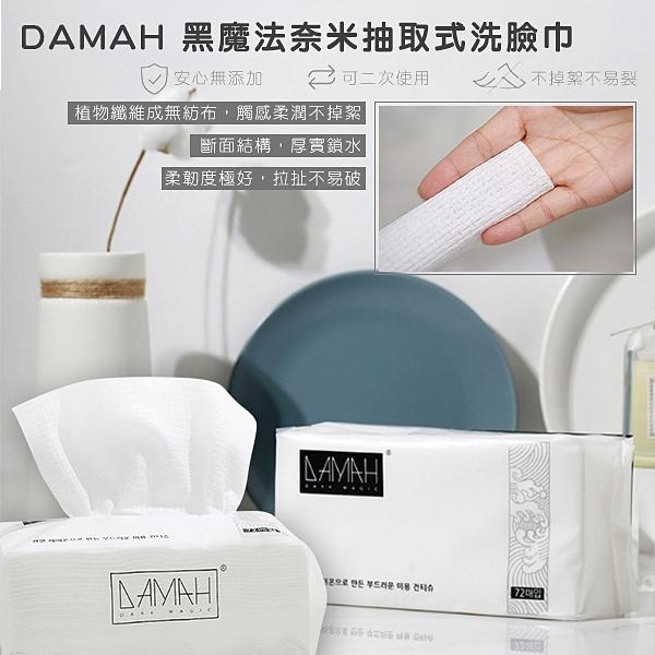DAMAH黑魔法奈米抽取式洗臉巾/包