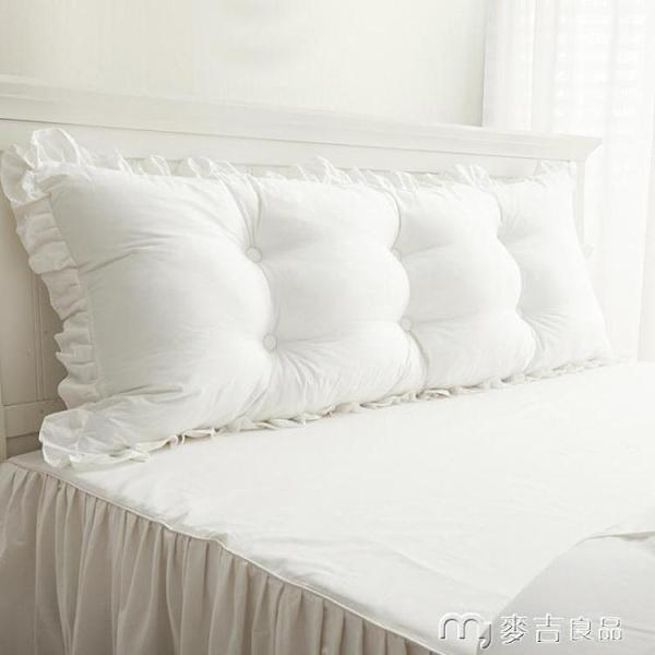 床靠枕韓版床上大靠墊純棉雙人長靠枕抱枕韓式床頭純白軟包大靠背含芯YYS 快速出貨