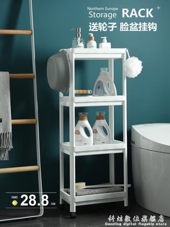 浴室廚房洗手間置物架多層收納架廁所衛生間神器落地式塑料儲物架
