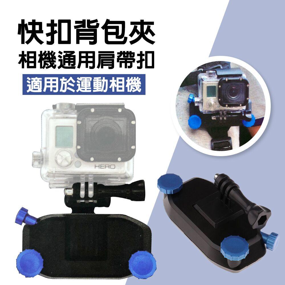【青禾坊】快扣背包夾(可適用GOPRO/Vmate/運動相機等設備)