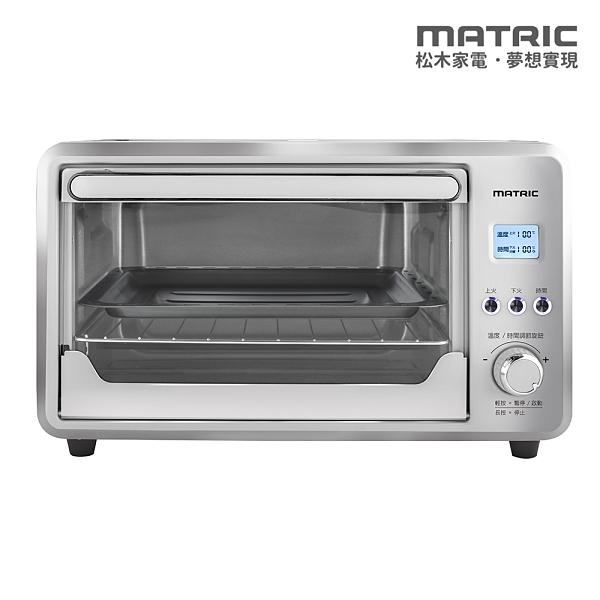 【MATRIC 松木】28L微電腦烘培調理電烤箱MG-DV2801M(溫度30-230度)