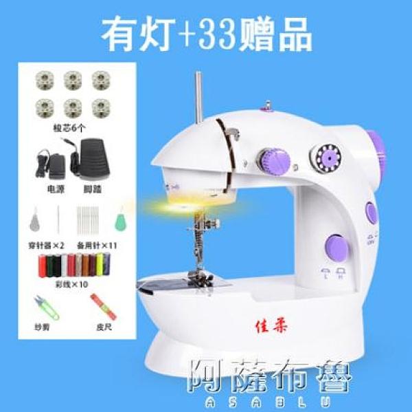 縫紉機 佳柔202型縫紉機家用電動迷你多功能小型 手動吃厚縫紉機微型腳踏 MKS阿薩布魯