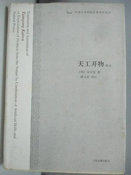 【書寶二手書T8/科學_APJ】天工開物譯注_[明]宋應星 潘吉星 譯注