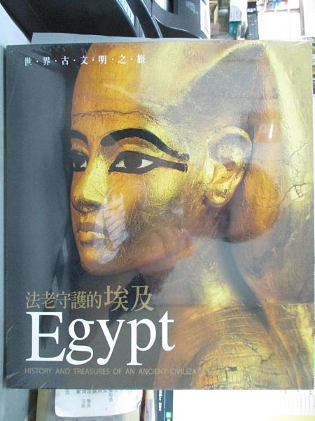 【書寶二手書T6/地理_FHS】法老守護的埃及_Giorgio Ferrero