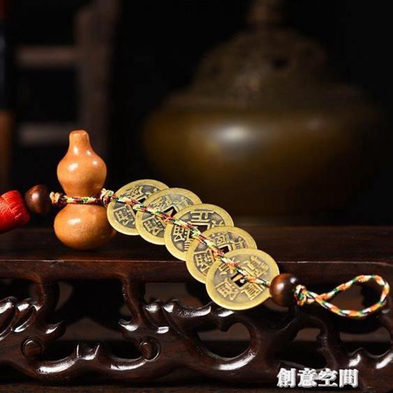 百納源 純銅開光五帝錢六帝錢掛件 五色線桃木葫蘆銅錢古幣擺件