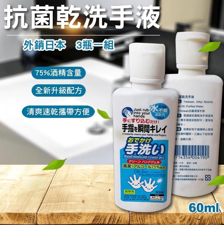 [ 台灣製造]乾洗手 酒精乾洗手 外銷日本60ML