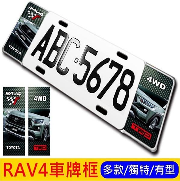 TOYOTA豐田【RAV4車牌框】造型車牌框 油電 汽油 RAV4 2.5 Adventure 鋁框 牌照外框