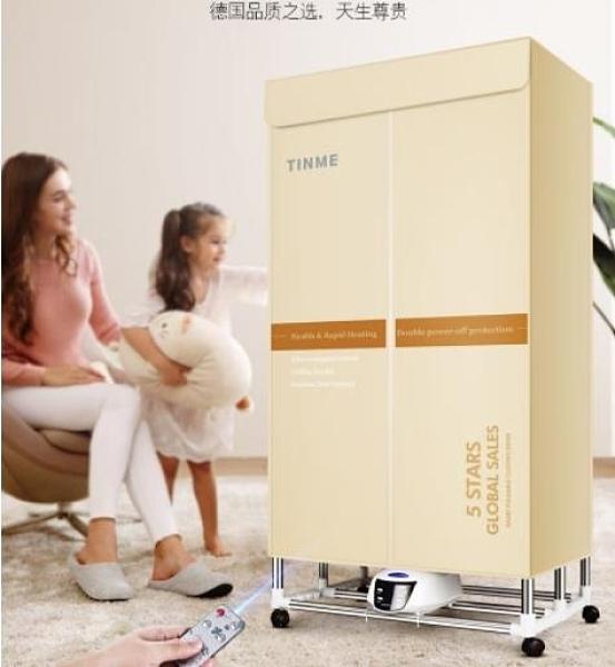 乾衣機 烘干機家用速干衣小型折疊烘衣機風干器衣架衣服干衣機 艾維朵