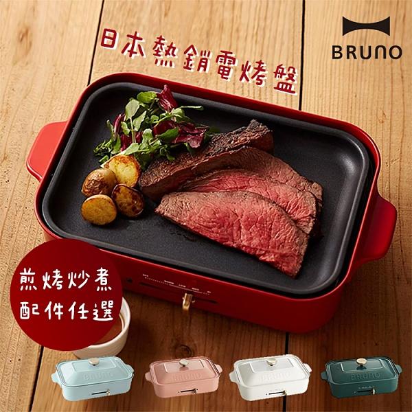 BRUNO | BOE021 多功能電烤盤 |煎烤炒煮盤 小家庭 料理 烤肉 火鍋 煎肉 章魚燒 附烤盤