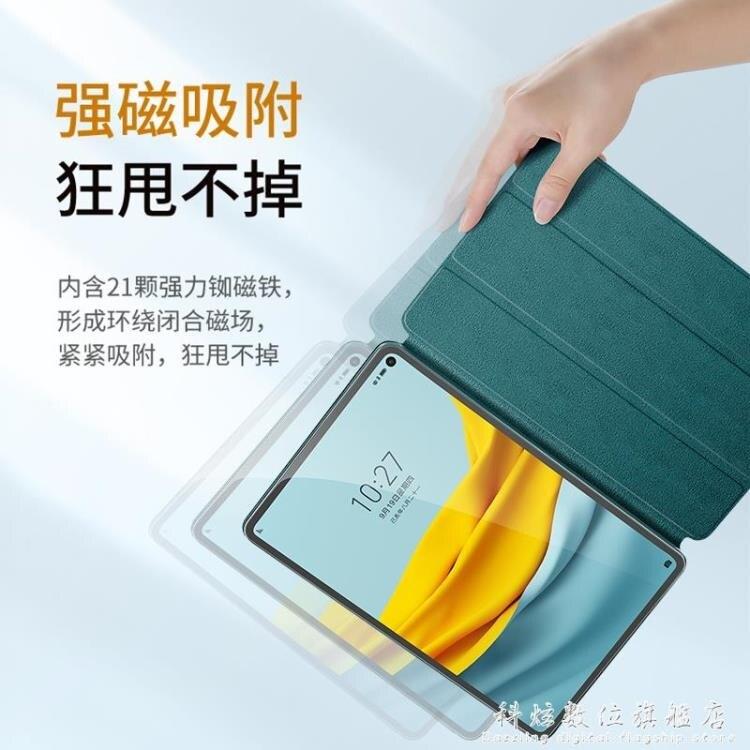 華為平板電腦matepadpro保護套matepad pro殼10.4套10.8英寸素皮5G 科炫数位