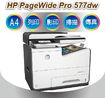 HP PageWide Pro 577dw 高速噴墨工作站(D3Q21D)