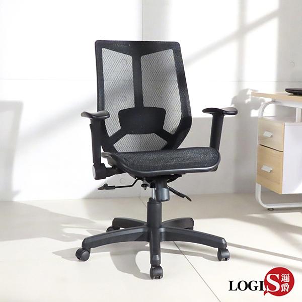 LOGIS邏爵 霍爾透氣全網低背電腦椅 辦公椅 透氣椅【DIY D310W】