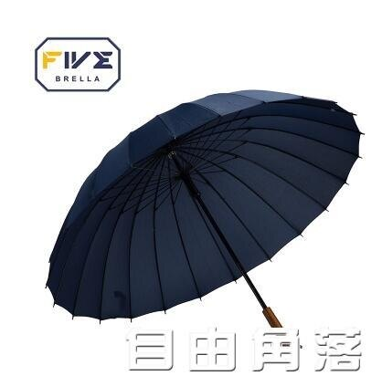 FiveBrella商務男士直桿雙人傘森系 復古 簡約傘雨傘大號24骨手動