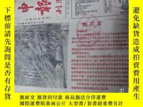 二手書博民逛書店申報週刊罕見(整套及零本)Y23787 出版1936