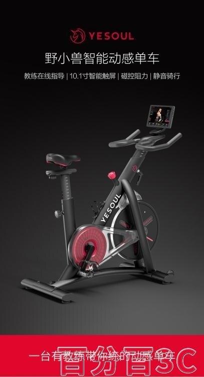 【快速出貨】動感單車 野小獸動感單車家用室內健身車男女運動器材自行磁控超靜音X1 七色堇 雙12購物節