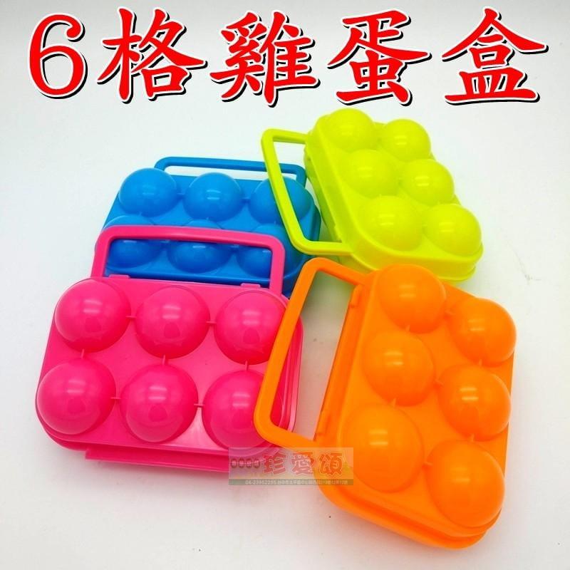 【珍愛頌】A075 6格雞蛋盒