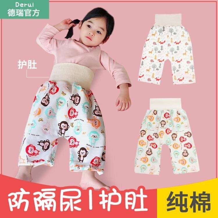 寶寶隔尿褲裙嬰兒布尿褲學習隔尿墊兜可洗防水棉兒童訓練褲防尿床