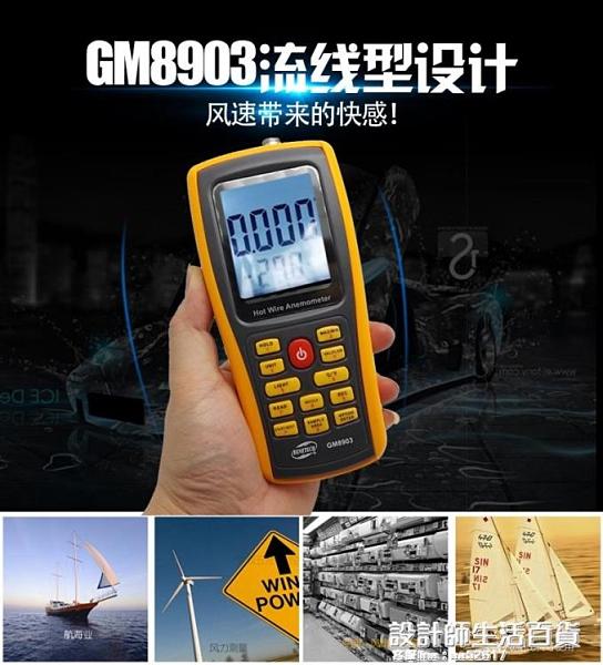 標智熱敏式風速儀風量儀GM8903高精度微風測量風速計風量計測風儀 設計師生活