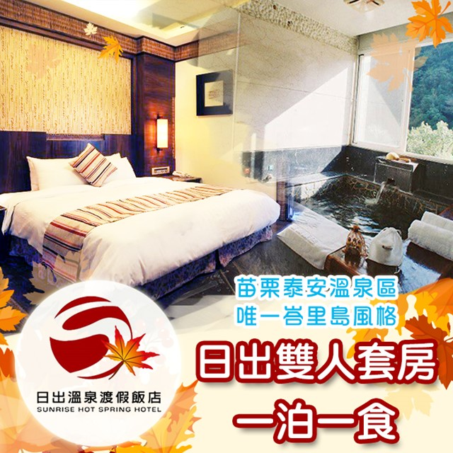 【苗栗】日出溫泉渡假飯店-日出雙人套房住宿券