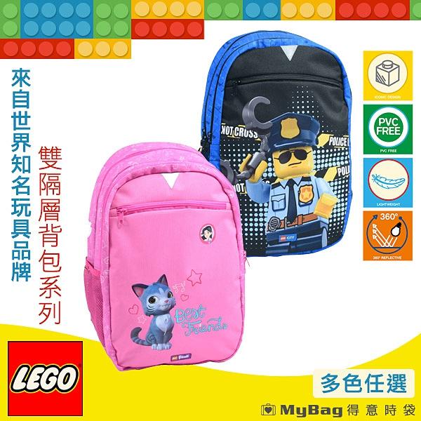 LEGO 樂高 兒童後背包 雙隔層背包系列 丹麥樂高 雙肩包 童包 10072 得意時袋
