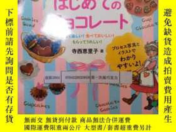 二手書博民逛書店罕見第一次做巧克力(日文原版)書名圖片爲準Y7353 寺西惠裏子