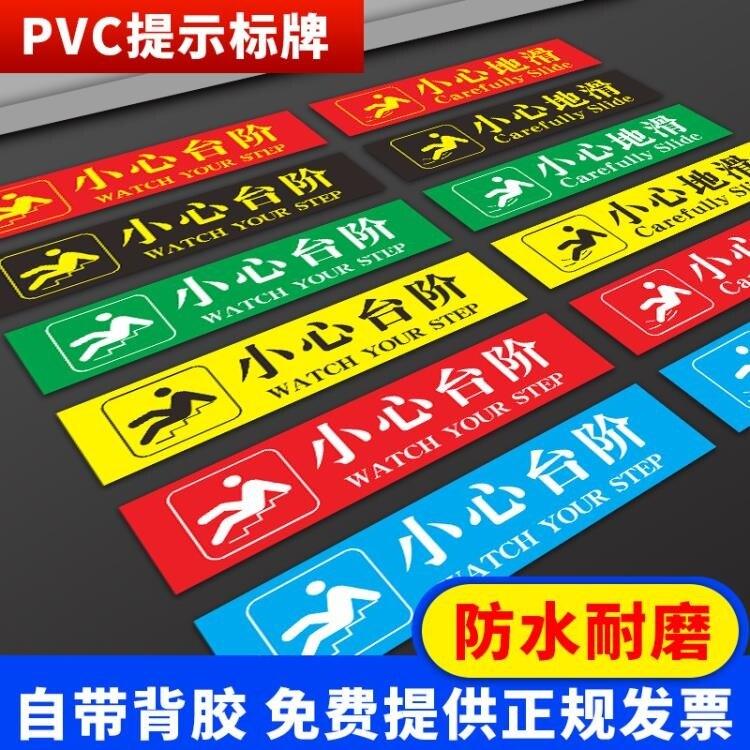 加厚防水防滑耐磨pvc小心臺階衛生間洗手間溫馨提示標志牌