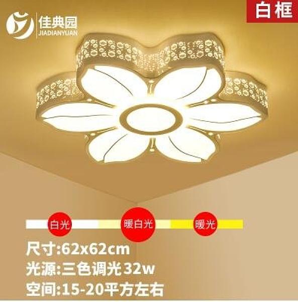 免運 創意幾何led吸頂燈簡約現代客廳燈溫馨浪漫臥室燈時尚大氣燈具(62CM 三色變光32W)
