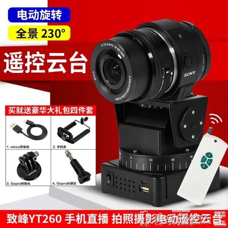 自拍桿 致峰YT260全景電動云臺遙控旋轉索尼QX攝像頭GOPRO手機直播間運動相機穩