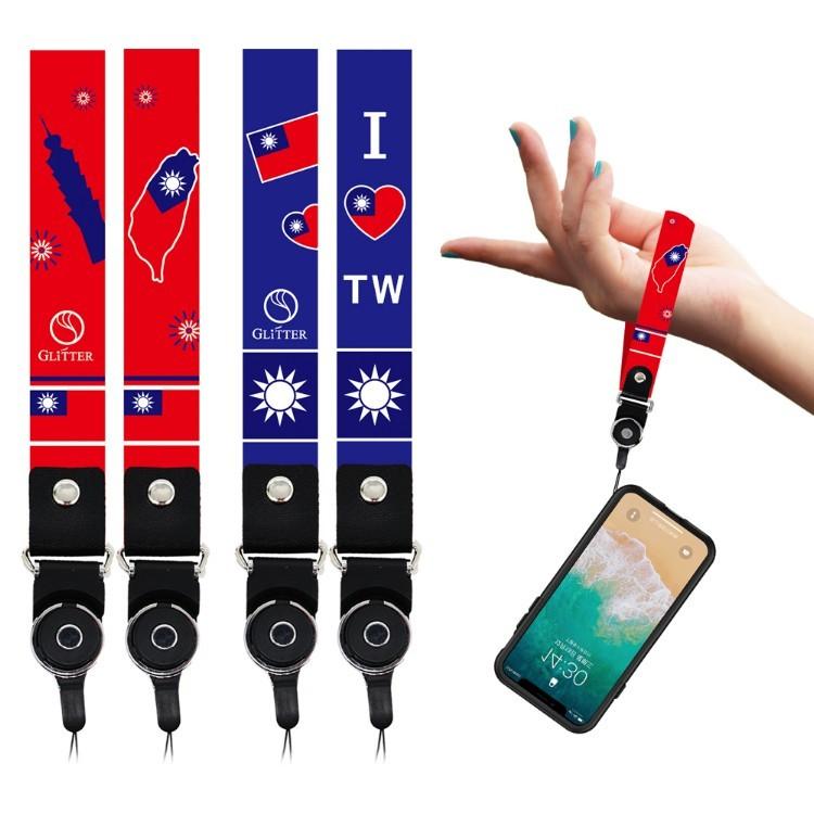 手機三用掛繩 (2入裝) 國旗掛繩 手機掛繩 識別證掛帶 識別證吊繩 證件帶 手腕掛繩 手機吊繩