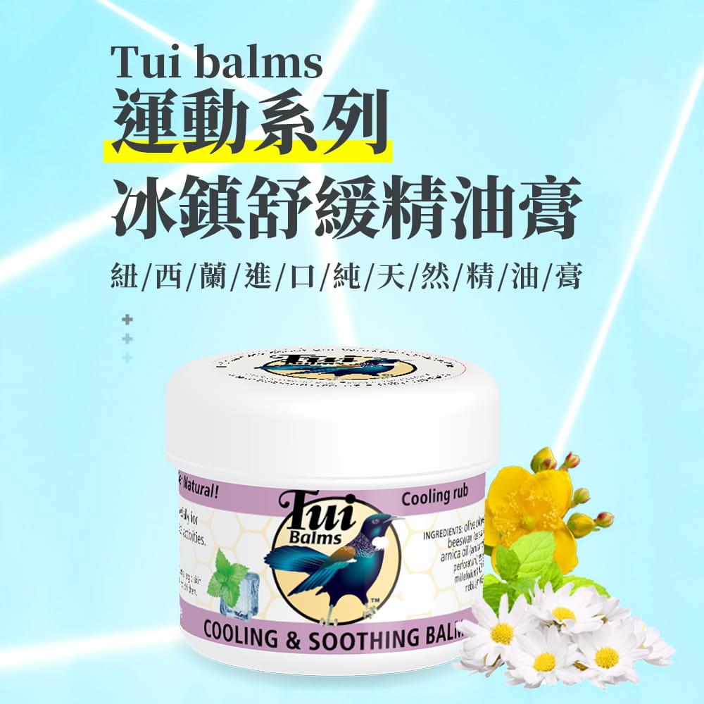 【微笑生活】Tui Balms冰鎮舒緩精油膏 50g 紐西蘭原裝進口 運動專用
